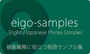 eigo-samples