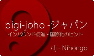 digi-joho Nihongo