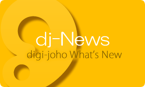 digi-joho What's New in Japan