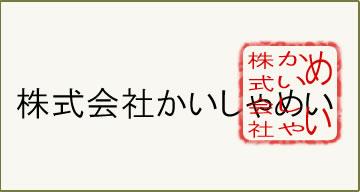 Hanko stamp and Inkan | digi-joho Japan TOKYO BUSINESS